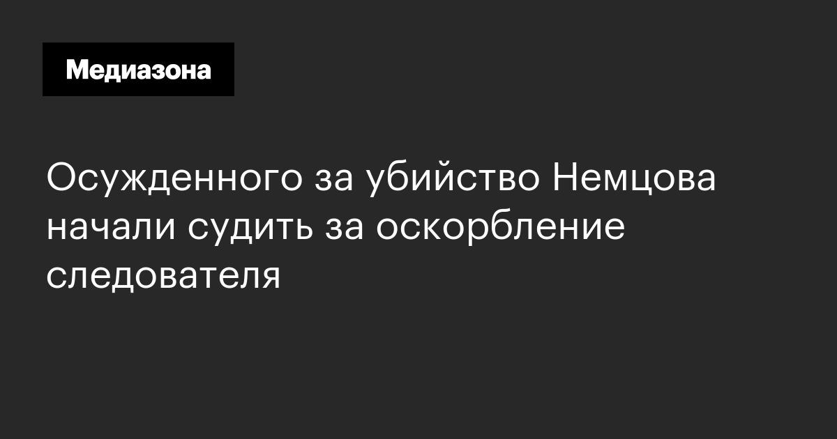 Осужденного за убийство Немцова начали судить за оскорбление следователя