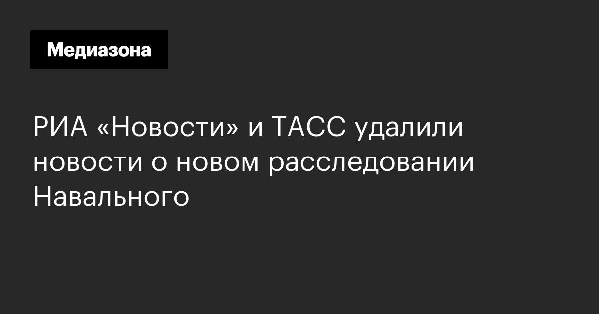 РИА «Новости» и ТАСС удалили новости о новом расследовании Навального