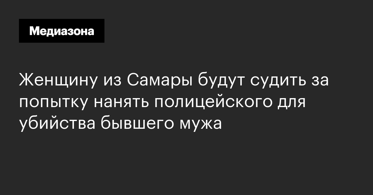 Женщину из Самары будут судить за попытку нанять полицейского для убийства бывшего мужа