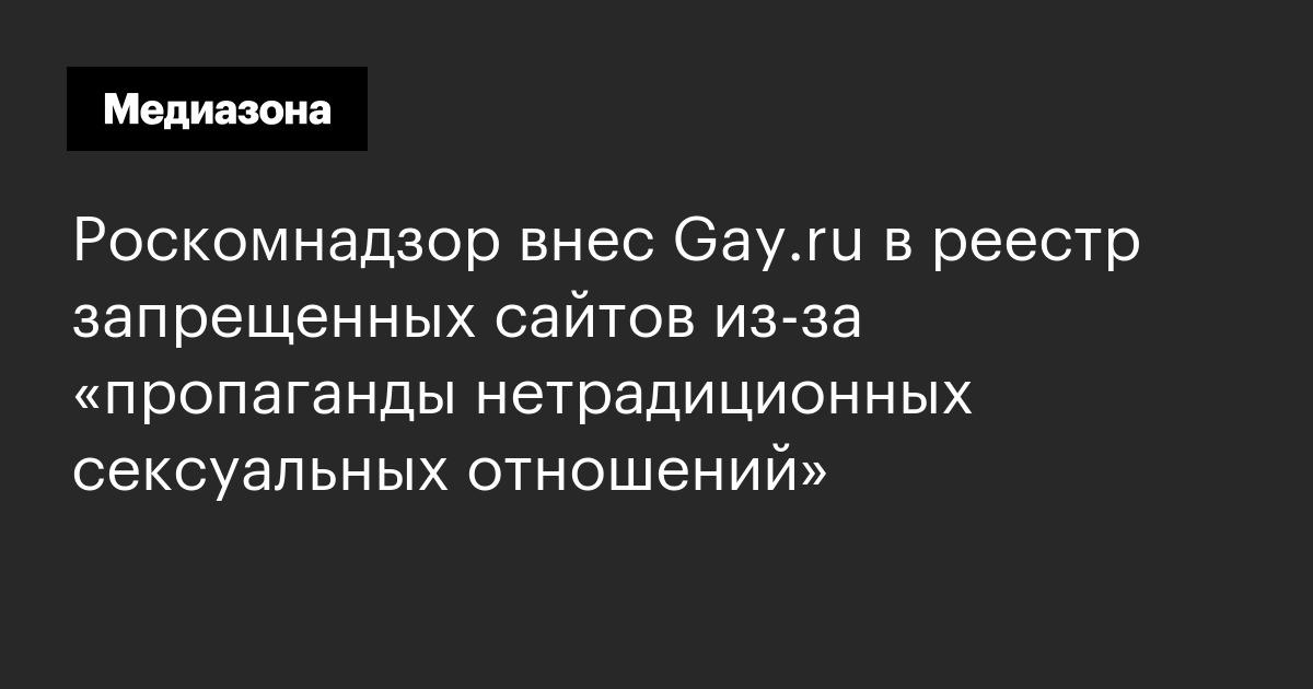 Gay Ru