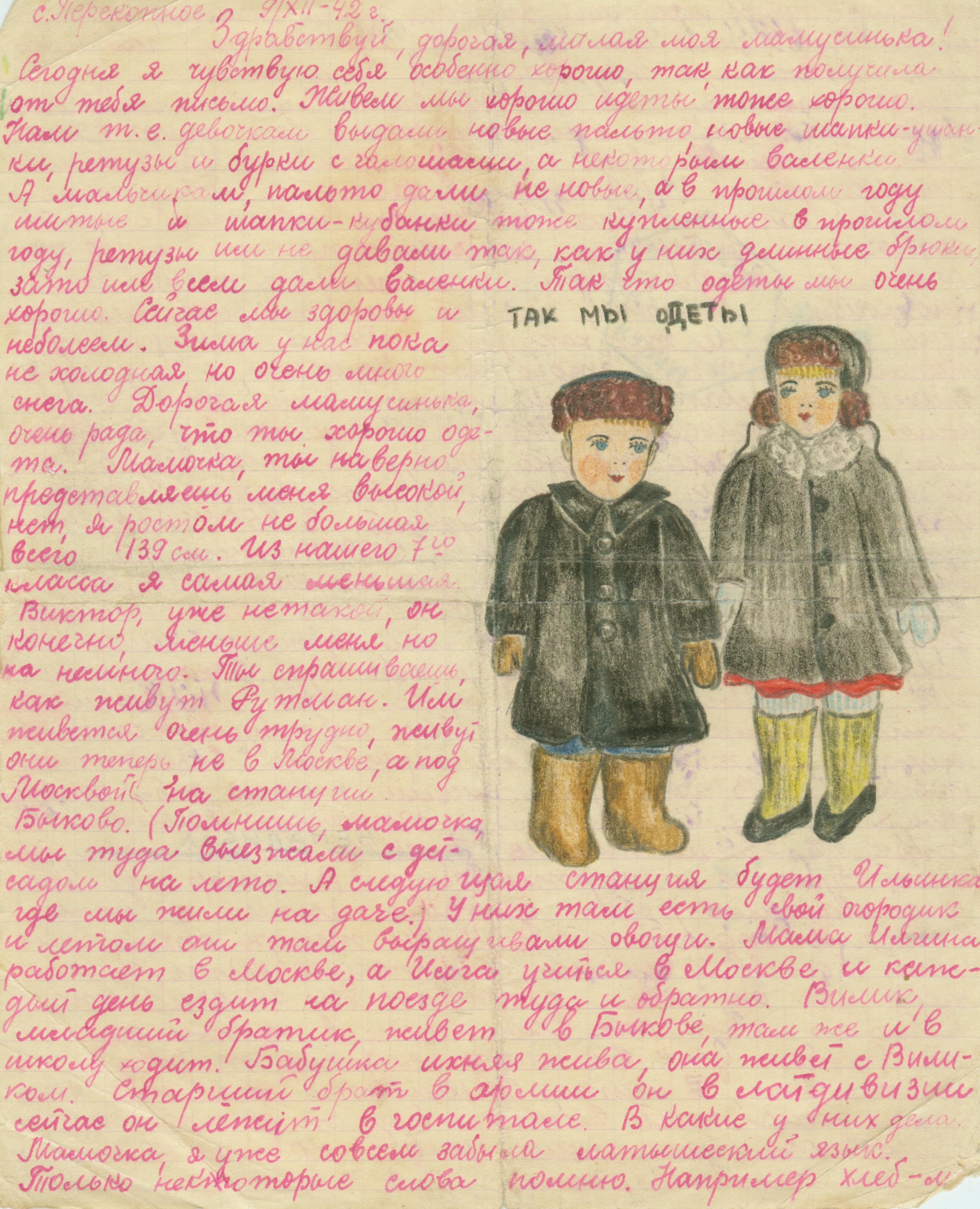Письмо дочери Кристины Рубен в АЛЖИР. Фото: архив «Мемориала»