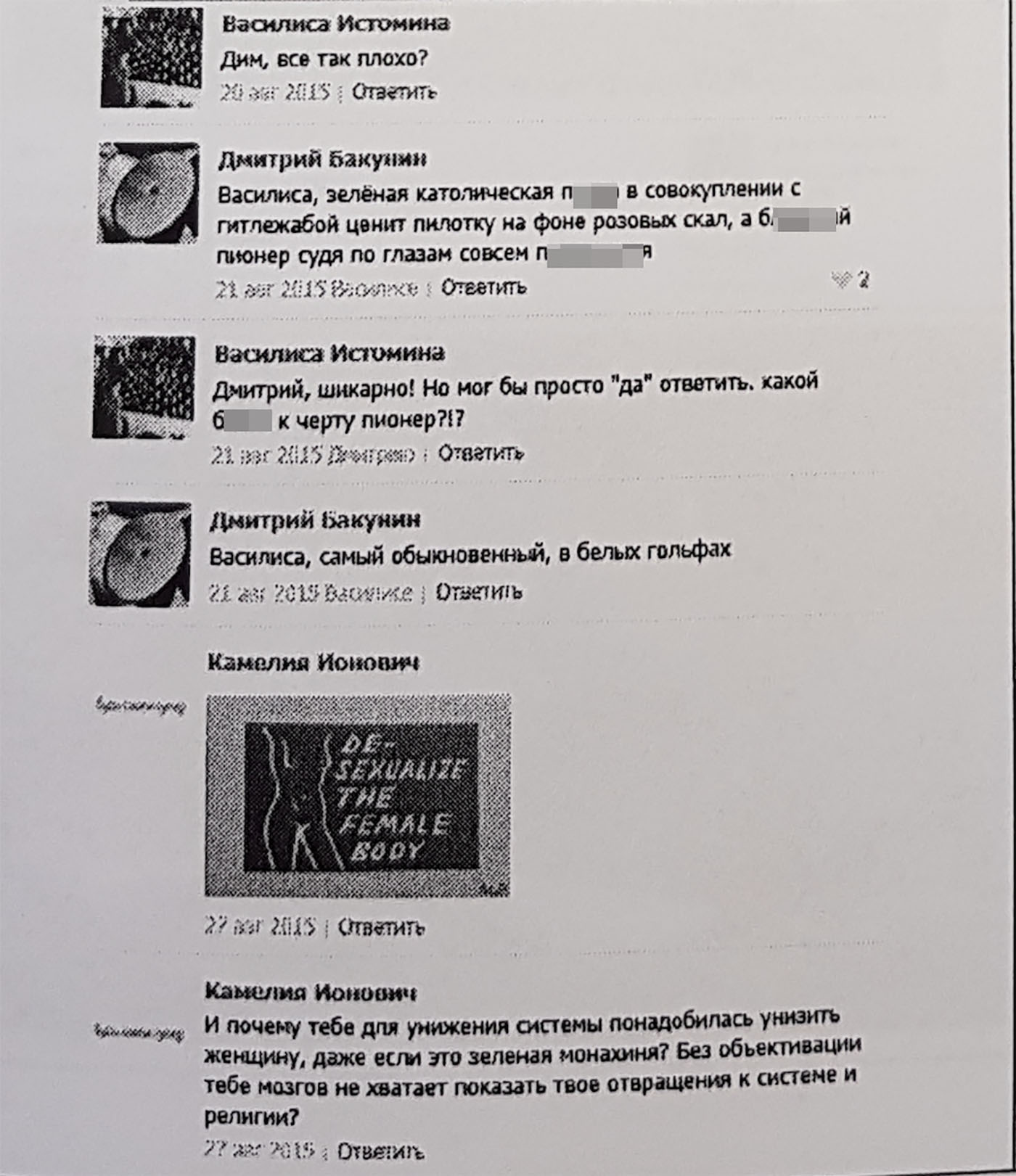 Скриншот комментариев на странице «Дмитрия Бакунина» «ВКонтакте». Из материалов дела