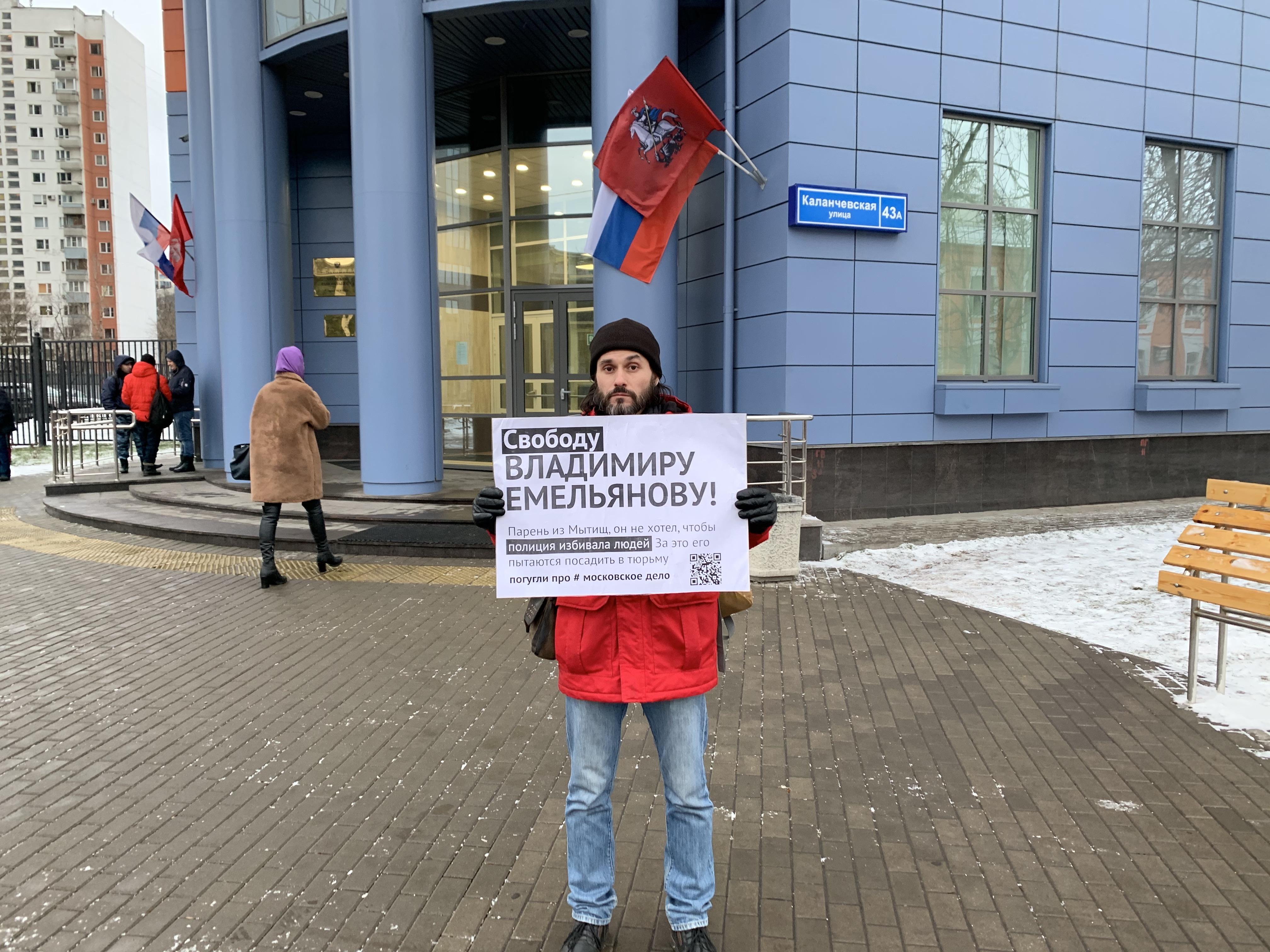 Пикет возле суда по Владимиру Емельянову