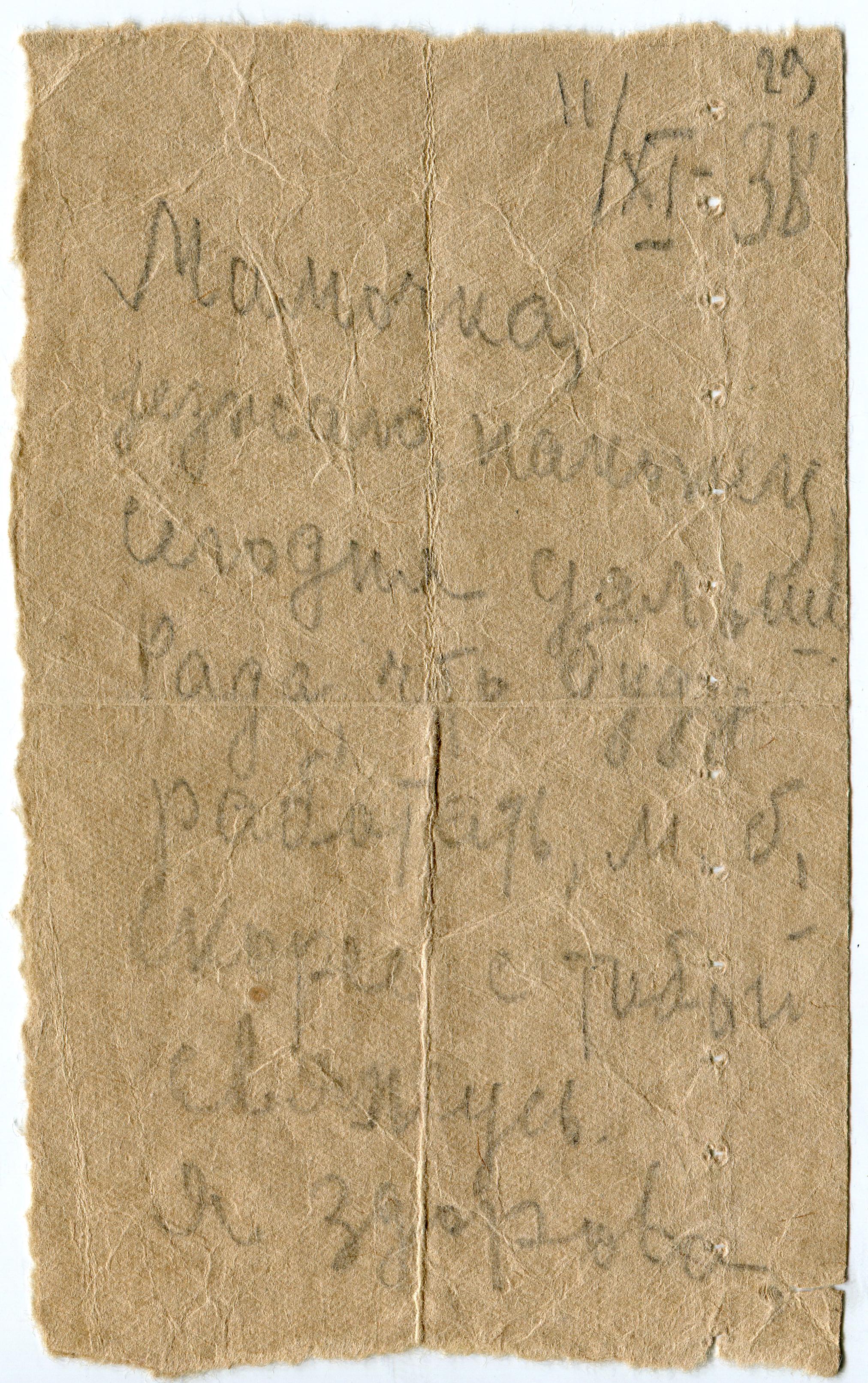 Письмо дочери Зои Марченко в Магадан. Фото: архив «Мемориала»