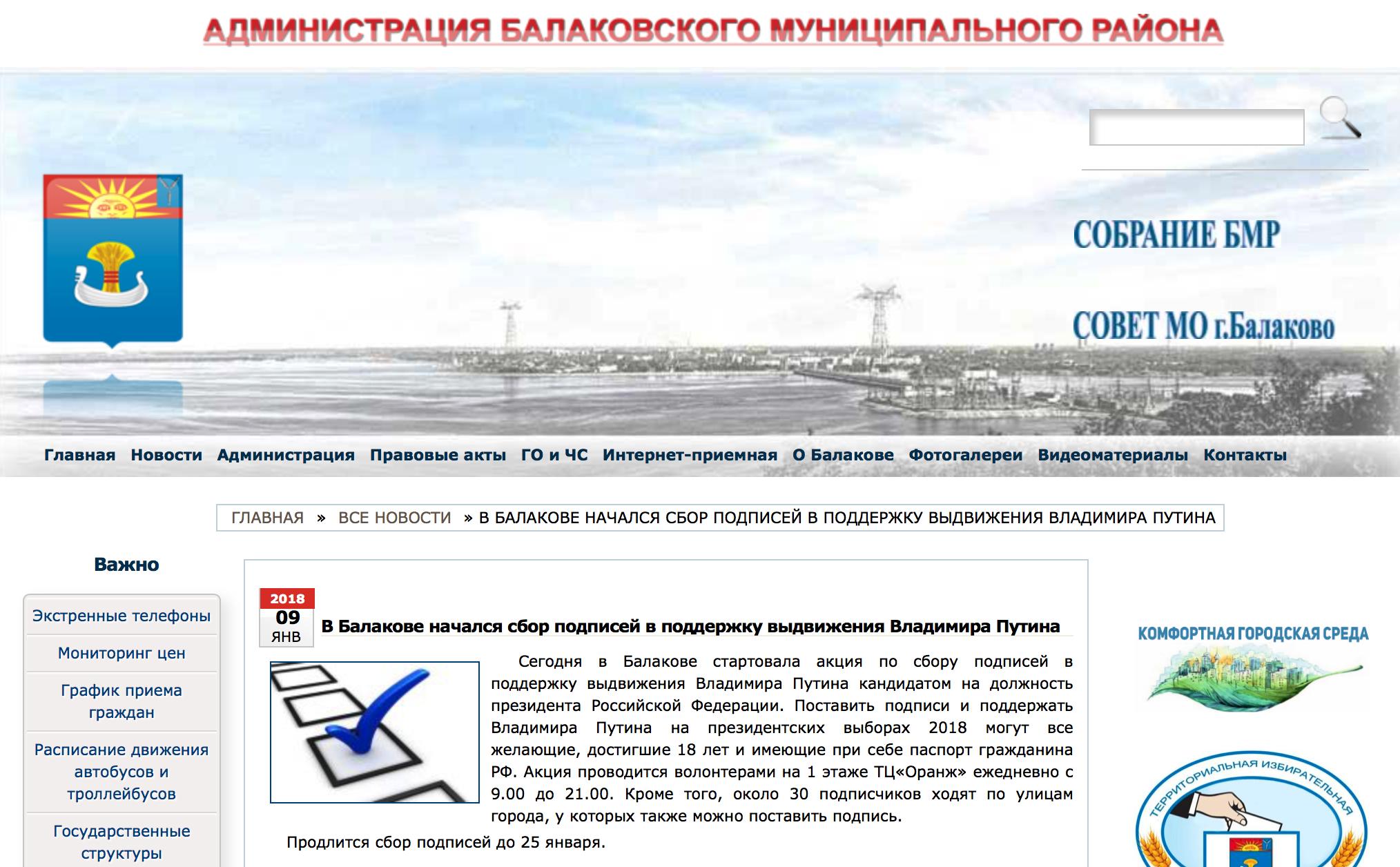 Власти Балаковского района Саратовской области пригласили местных жителей оставить подпись за кандидата Путина; сообщение удалили