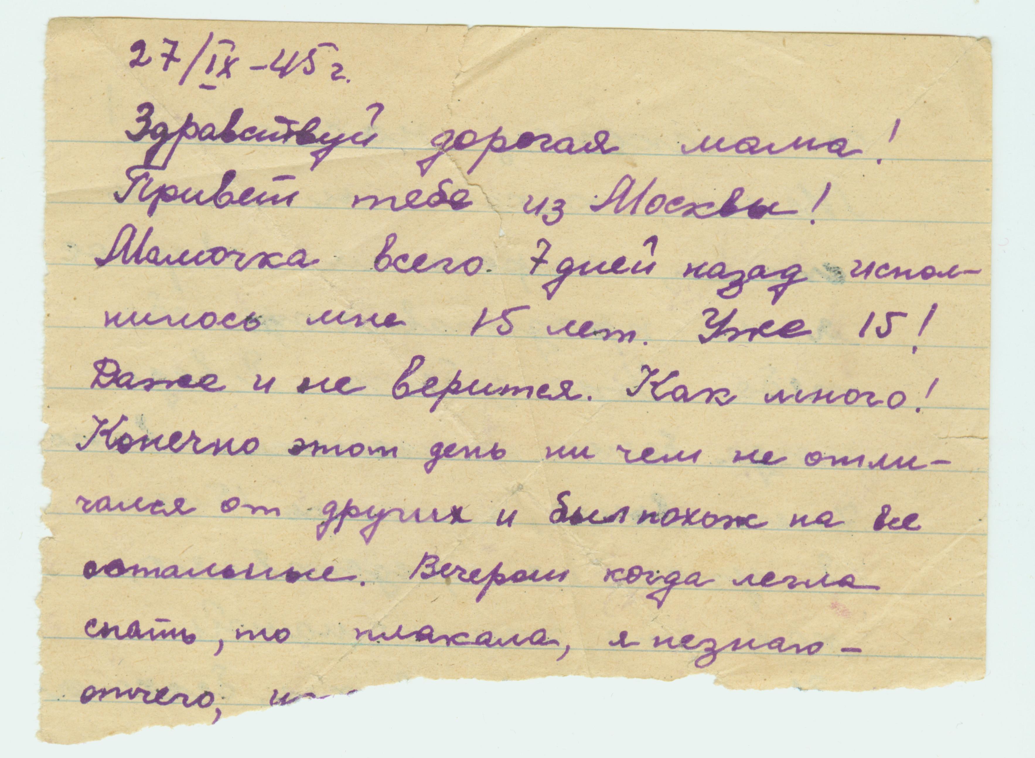 Письмо Виолы Голлендер своей матери в АЛЖИР. Фото: архив «Мемориала»