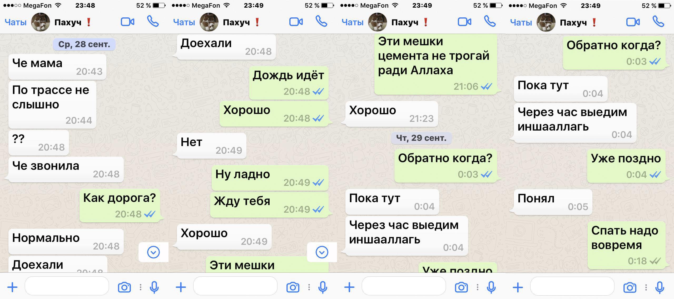 Последняя переписка Бурлият Махаевой в WhatsApp с сыном Пахрудином.