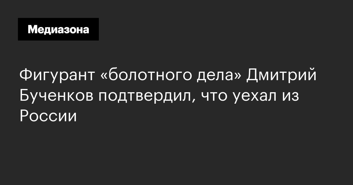 Фигурант «болотного дела» Дмитрий Бученков подтвердил, что уехал из России