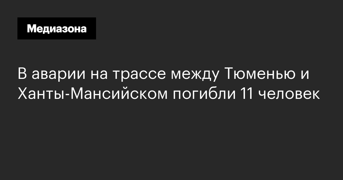 В аварии на трассе между Тюменью и Ханты-Мансийском погибли 11 человек